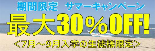 【7〜9月限定】サマーキャンペーンのお知らせ