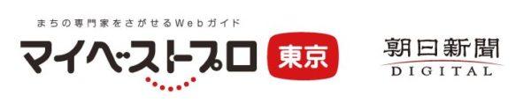朝日新聞おススメ【マイベストプロ東京】に掲載されました