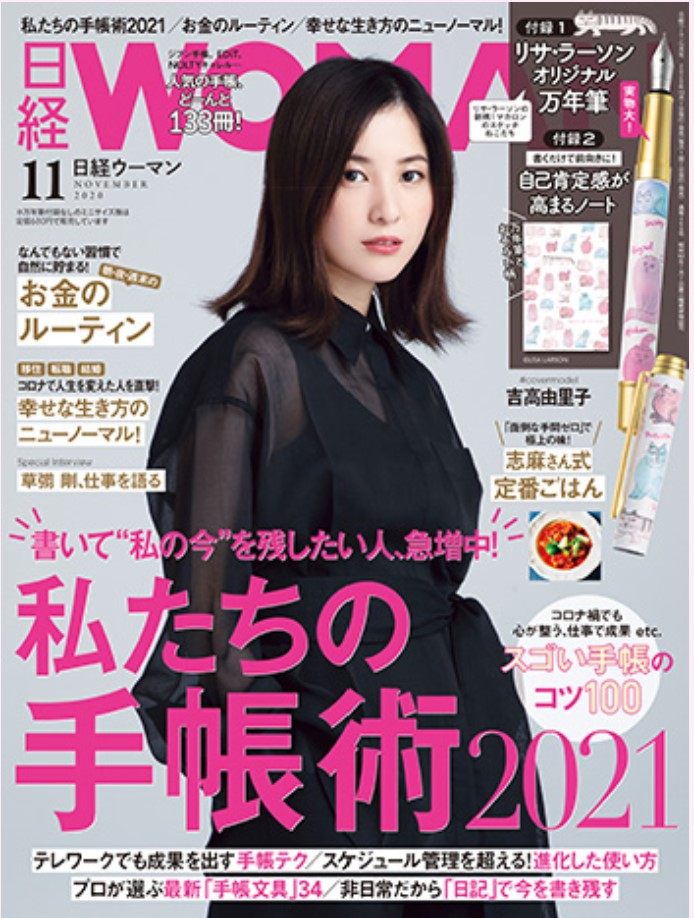 【日経WOMAN】11月号に掲載されました