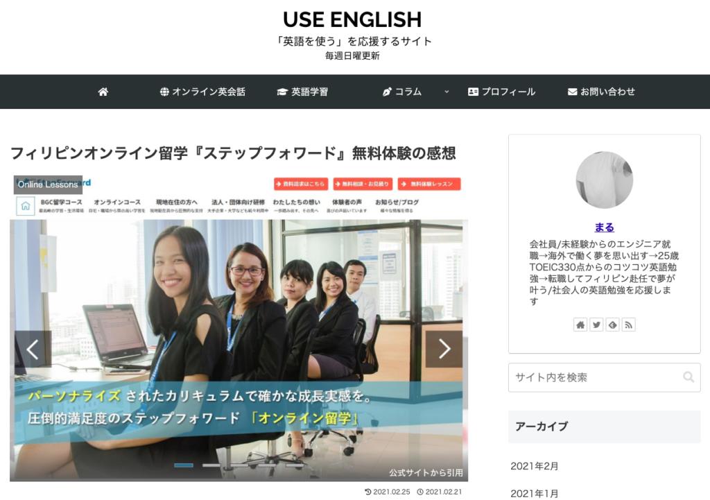WEBメディア 『USE ENGLISH』で紹介されました