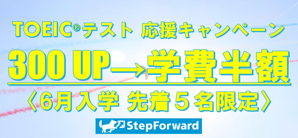 TOEIC®テスト 300UP→学費半額キャンペーン
