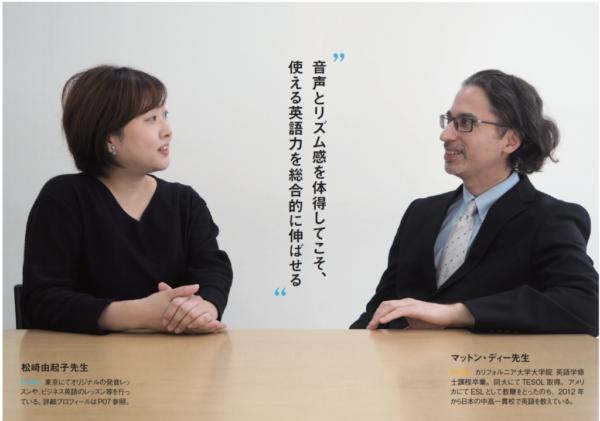 【インタビュー】発音を身につけるべき理由とは?